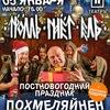 05.01 Тролль Гнет Ель - Праздник Похмеляйнен!