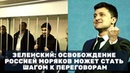 Зеленский: освобождение Россией моряков может стать шагом к переговорам Новости политики