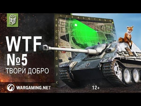 WTF 5 Приколы, Баги, Фейлы [World of Tanks]