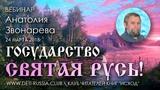 Государство Святая Русь!