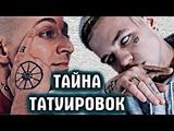 ТАТУИРОВКИ РЭПЕРОВ OXXXYMIRON, ЭЛДЖЕЙ (Значение, тайны татуировок) ТАТУХО-ПАТРУЛЬ