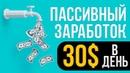 ПАССИВНЫЙ ДОХОД В ИНТЕРНЕТЕ 30$ В СУТКИ ПОКАЗЫВАЮ ДВА СПОСОБА ЗАРАБОТКА