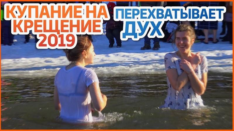 КУПАНИЕ НА КРЕЩЕНИЕ 2019 ЧАСТЬ 4 Купание в проруби Купание зимой ГОМЕЛЬ