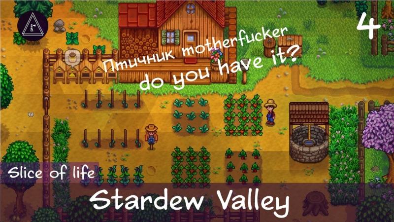 ПТИЧНИК и еще куча всего/Играем в Stardew Valley