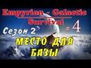 Empyrion Galactic Survival 8 2 3✦МЕСТО ДЛЯ БАЗЫ✦