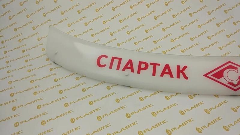 CA Plastic | Nissan Serena Spartak Moscow Hood deflektor