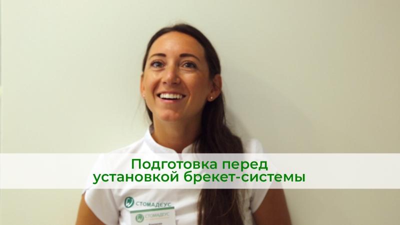 Подготовка к ортодонтическому лечению и виды брекет-систем