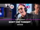 Savage - Don't Cry Tonight ( LIVE Авторадио)