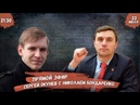 Сергей Окунев с депутатом экстремистом Николаем Бодаренко Интервью