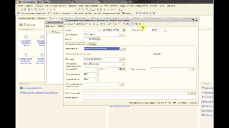 1С версия 8.2 ПКО поступление денег от клиентов (покупателей) Урок 30_HD
