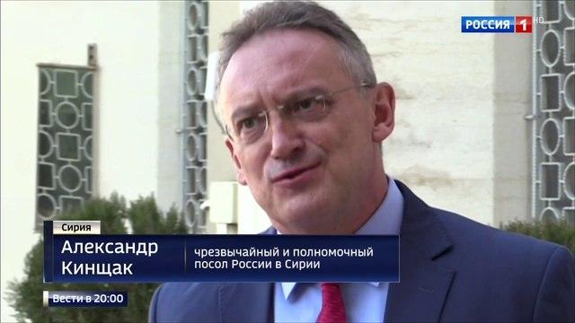Вести в 20 00 • Как заставить замолчать пушки тайны российской дипломатической кухни