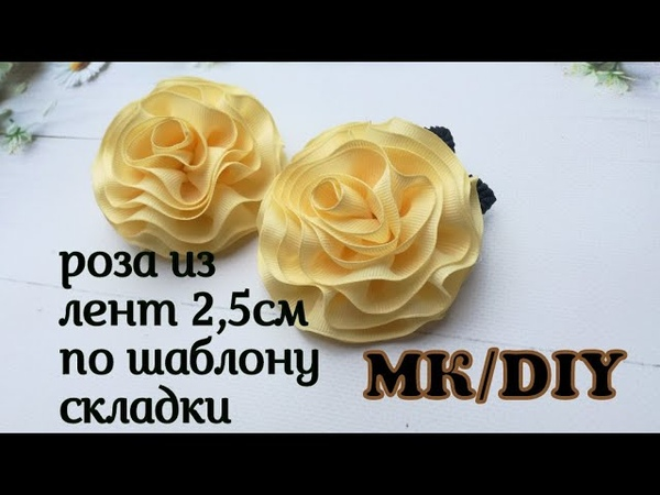 Роза из лент 2,5см по шаблону мк/rose from strips of 2.5 cm in pattern