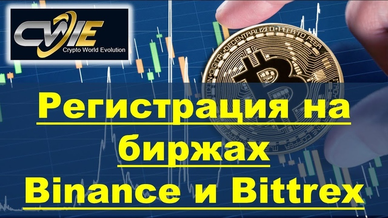 Crypto World Evolution - Регистрация на биржах Binance и Bittrex