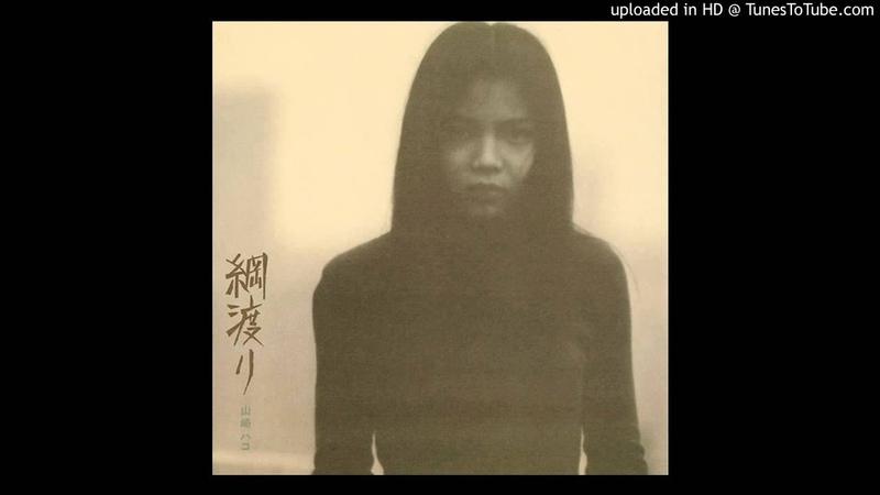 Hako Yamasaki - Help Me (Tsunawatari)
