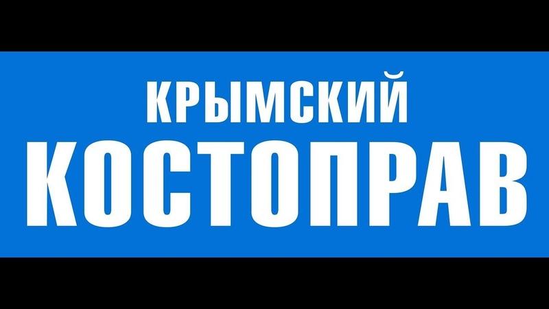 Крымский Костоправ, биоэнерготерапевт - Владимир Проскура