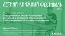 Кирилл Кобрин Лекция Викторианская эпоха рождение детектива и рождение современности