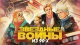 ЗВЁЗДНЫЕ ВОЙНЫ - трэш по-русски из 90-Х STAR WARS RUSSIAN ВСПОМНИТЬ ВСЁ