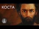Опера Коста