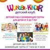 Детский клуб Wunder-Kinder в Санкт-Петербурге
