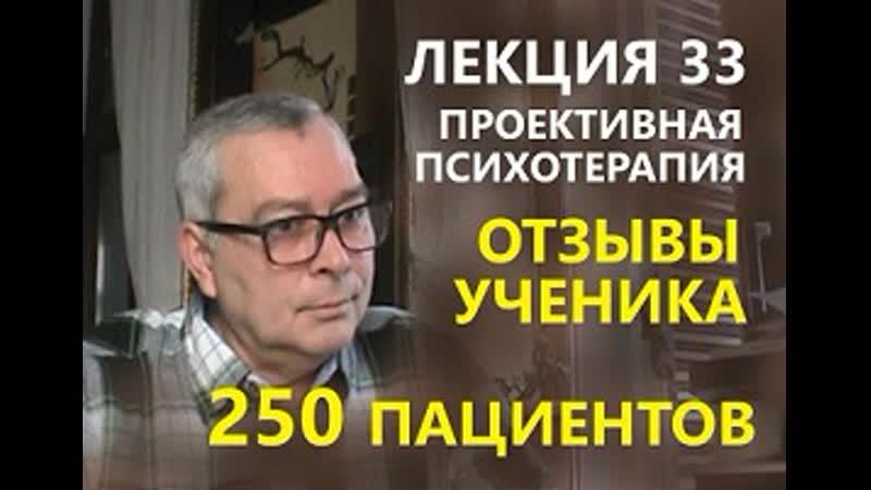 Геннадий Винокуров отзывы. Обучение гипнозу онлайн по Skype