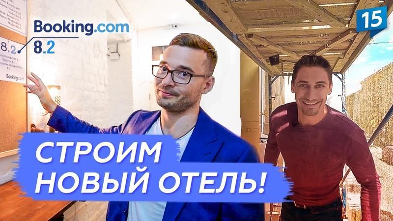 Инвестиции в недвижимость в России, пассивный доход и наш новый апарт-отель. Отельеры 2 сезон!