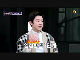 [VIDEO] 190215 Chanyeol @