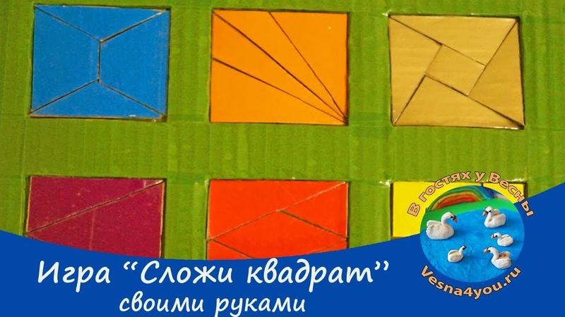 Головоломка Никитиных - Сложи квадрат Поделки и игры для детей из картона своими руками