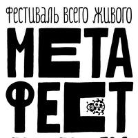 Логотип МЕТАФЕСТ