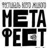 МЕТАФЕСТ - 30 августа-1 сентября