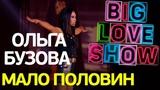 Ольга Бузова - Мало половин Big Love Show 2018
