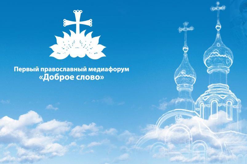 Об открытии и работе первого Дальневосточного православного медиафорума в Биробиджане