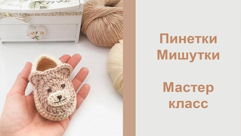 Пинетки крючком Мишутки / Попетельный мастер класс