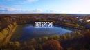 Петергоф с высоты птичьего полёта (full version)