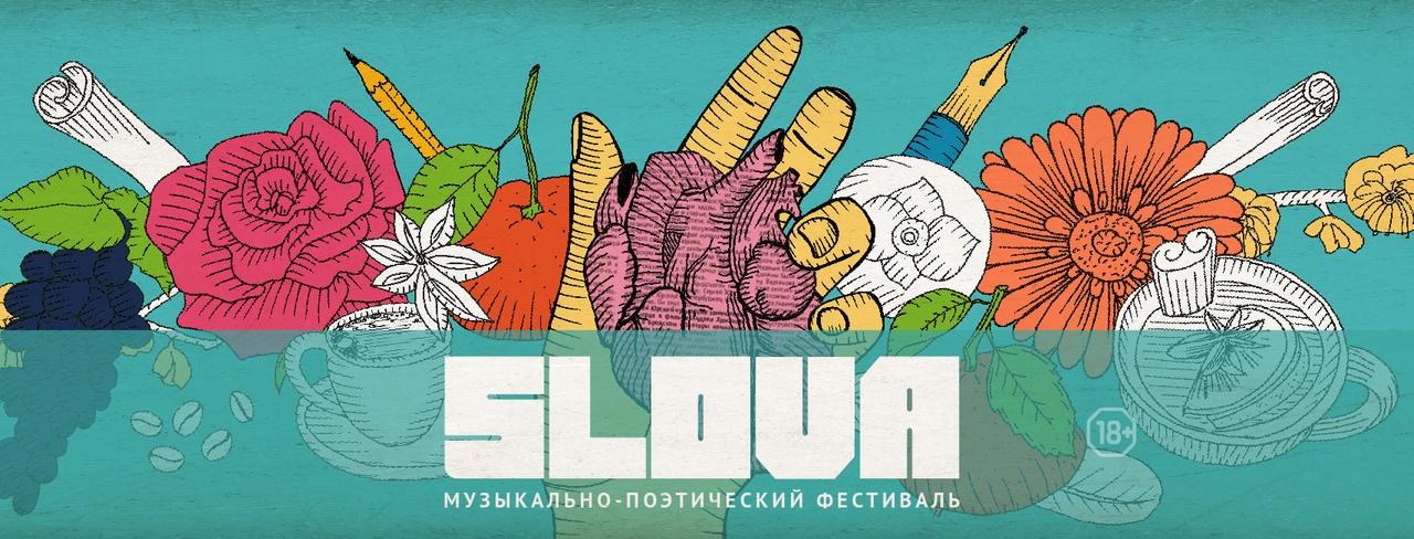 Афиша Калуга SLOVA Fest l 26-27 января l PRO ART`S