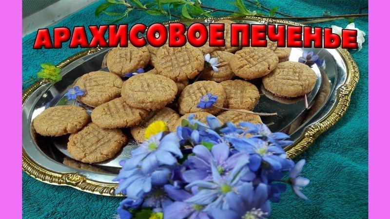 АРАХИСОВОЕ ПЕЧЕНЬЕ пальчики оближешь Peanut COOKIES