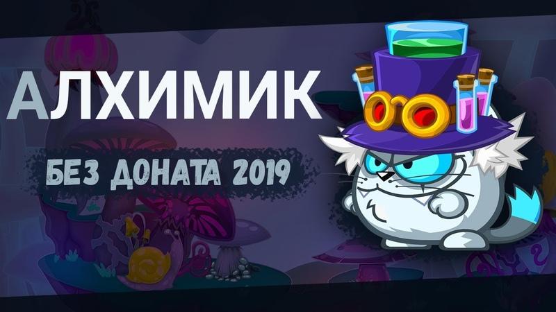 Алхимик без доната Вормикс 2019