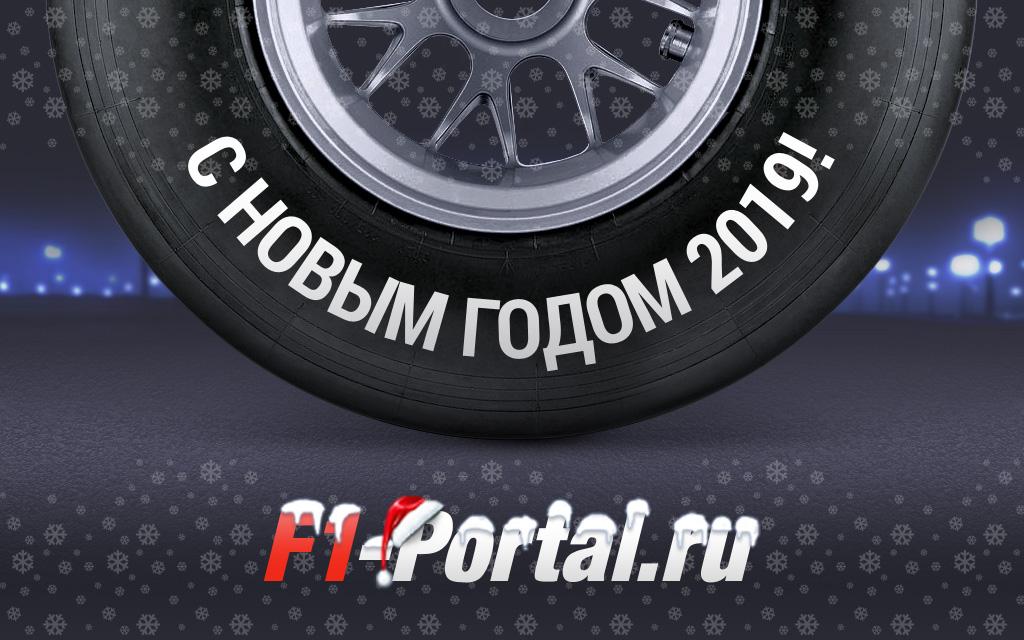 Поздравление с Новым 2019 годом и Рождеством от F1-Portal.ru