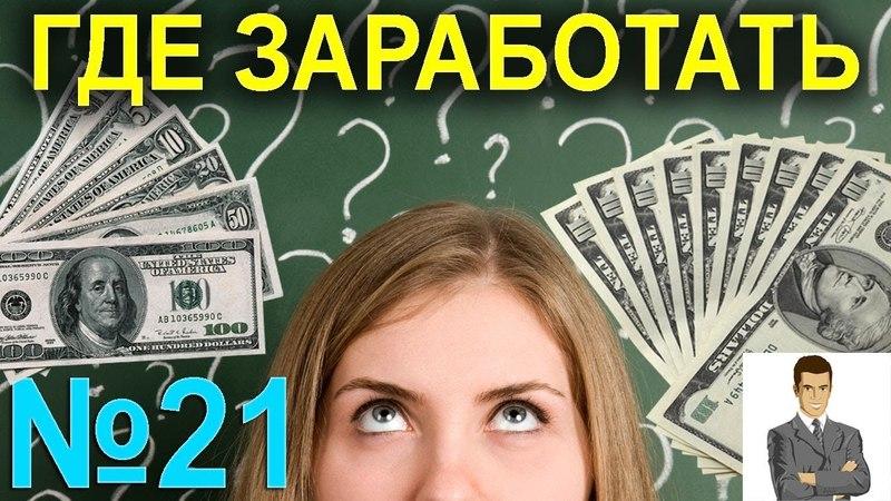 Как заработать в интернете деньги? Работа на дому. Инвестирование и заработок на автомате! /АНО №21