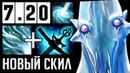 НОВЫЙ СКИЛ ANCIENT APPARATION | DOTA 2