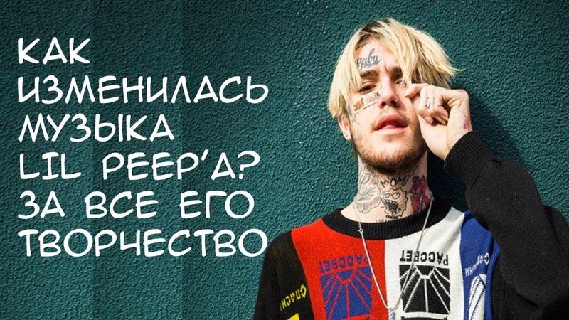 Как изменилась музыка Lil Peep'a? Начало / Продолжение...