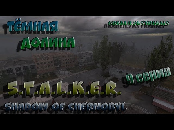 ПРОХОЖДЕНИЕ ЛЕГЕНДЫ: S.T.A.L.K.E.R.: Тень Чернобыля (Сложность: МАСТЕР) — 9 серия (Тёмная Долина)