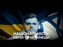 Громадянство українець чи єврей