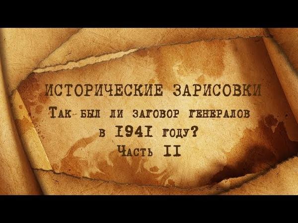 Е.Ю.Спицын, Ю.А.Никифоров и О.Ю.Козинкин Так был ли заговор генералов в 1941 году? Часть 2