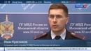 Новости на Россия 24 • В больнице Орехова-Зуева молодые люди жестоко избили троих врачей