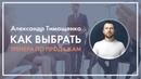 Тренинг «НЛП в продажах»: Как выбрать тренера по продажам? Александр Тимощенко