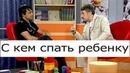 С кем спать ребенку Школа доктора Комаровского