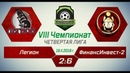VIII Чемпионат ЮСМФЛ. Четвертая лига. Легион - ФинансИнвест-2 26, 16.02.2019 г. Обзор