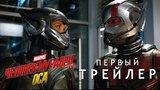 «Человек-Муравей и Оса» – первый русскоязычный трейлер [Рифмы и Панчи]