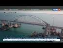 Россия 24 - Проверка на прочность: по Крымскому мосту прошла колонна 35-тонных самосвалов - Россия 24