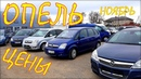 Опель цена авто из Литвы ноябрь 2018